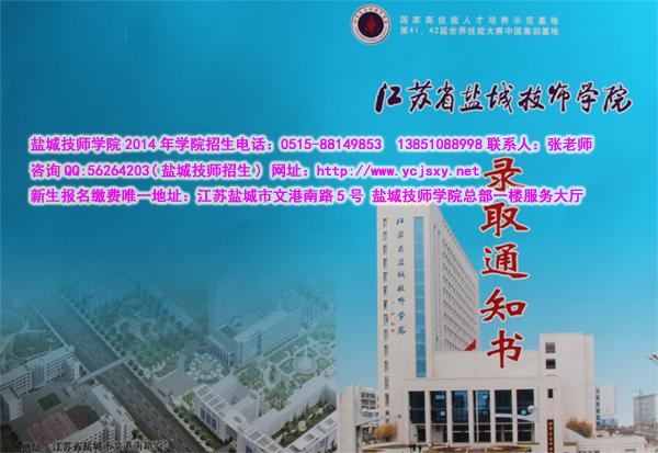 江苏盐城技师学院2014年招生计划